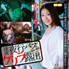 [Latest work released: late night bus guerrilla exposure Kobayakawa Reiko