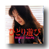 Mizushima Yuko one MBD play MIND RAPE