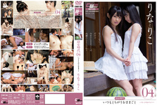 Latest: girl age 04 House different from the usual [first bud RI NAO and Yukino Rico]