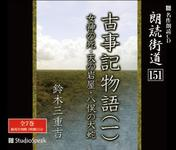 Reading road death story of the Kojiki [01] goddess miekichi Suzuki