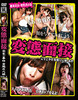 Kinky interview VOL.2 full service transformation shakuhachi daughter