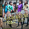 Radical BYD-121 model series sister 4-man team human ejaculation experiment published experimental + annals of film! Cruel! Harsh! Despair! The danger! Watch out!