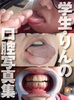 """Presale of world student and RIN's oral photos """"toe licking of it feels strange......"""" Ed"""