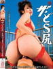 [Out of print works: the-WH S ass-hentai W adulterous couple dirty ass play-
