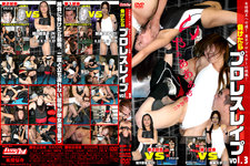 Road to a woman fighting King! challenge men's pro wrestler! when he defeated wrestling rape Vol.3
