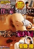 Too cute maid Ando eyes come to scat Drama A cute housekeeper came to my house Ando Hitomi immoral scat drama my house