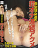 [Out of print works: finger masturbate Madwoman who Ona continuous orgasm