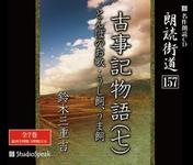 "Road reading ""the story of the Kojiki [18] Dragonfly song"" Suzuki miekichi"