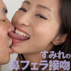 唾す long tongue gunk kind insert Vero man nose indecent language nose blowjob face licking kissing