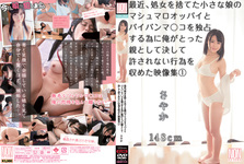 [Latest] had never cannot be condoned as a parent I took to monopolize the girl パイパンマ and マシュマロオッパイ little girl recently dumped the Virgin video Vol 1 Sayaka's love