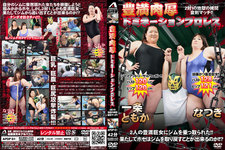 Curvy thick domination wrestling 2 vs 1 hell tortured anomalies match!