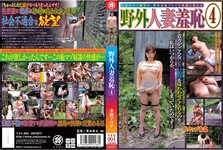 [Out of print works: outdoor married woman shame (4) water 1 ARIA