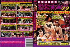 Treasure hoard video Catfight 39 エッチハプニング & unreleased footage special