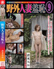 Field married woman shame (9) Mio kuraki