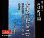 "Road reading ""the story of the Kojiki [06] kasasa shrine"" Suzuki miekichi"