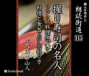 """Reading road Rosanjin """"how to take it"""""""