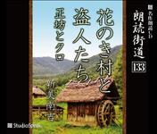 "Reading road ""floral kimono village and the thieves who"" nankichi"