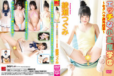 MC-015 Horny Little Devil School-Sexual Harassment Extracurricular Lesson-Tsugumi Ayase