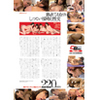 Sexual intercourse with insistent kisses women's ripened [latest] [Sawamura Reiko / AOI / Yuki Fujisaki MISA / Sakano YUI pears]
