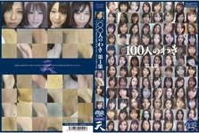[Out of print works] 100 people aside, vol. 1