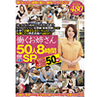 Fifty-eight hours working woman (new / 3Mbps) SP
